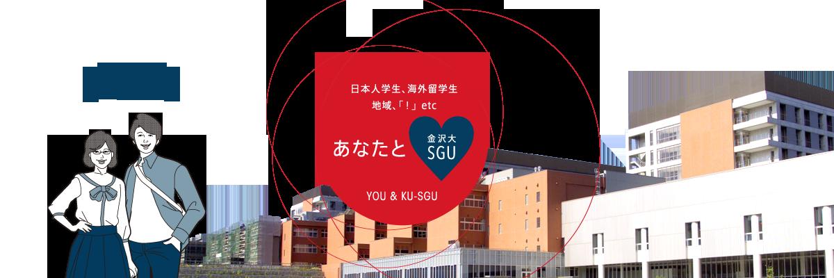 あなたと金沢大SGU