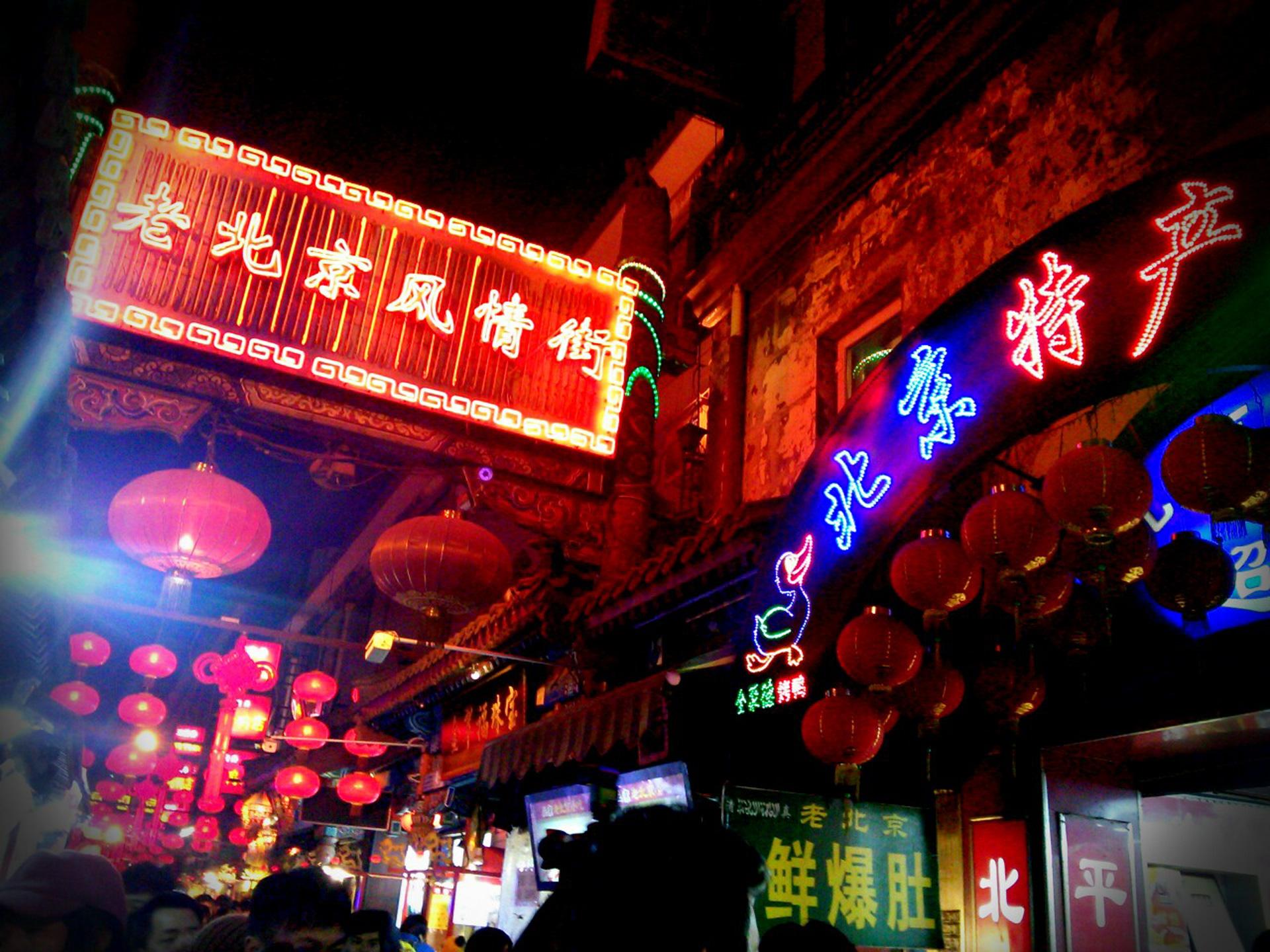 老北京風情街(ロウペキンフゼイガイ)では北京の伝統的な小吃(シャオチー)が味わえる屋台などが並び、毎夜賑わっています。